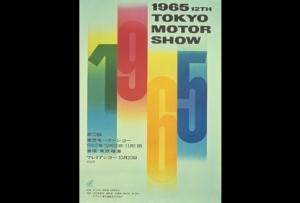 Tokyo show 65