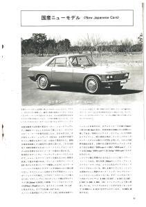 Graphic car 1965