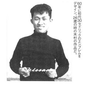 KIMURA san