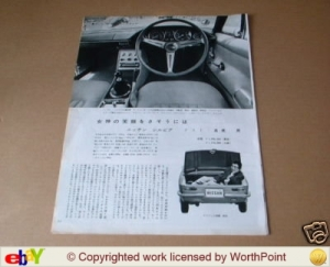 Unknown Jap 1965 mag1 (2)